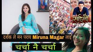 दर्शक ले मन पराय Miruna Magar लाइ/ चर्चा नै चर्चा/ New Movie Saino/Miruna Magar