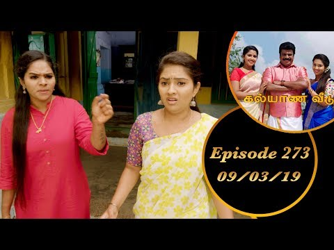 #Kalyana Veedu | Tamil Serial | Episode 273 | 09/03/19 |Sun Tv |Thiru Tv