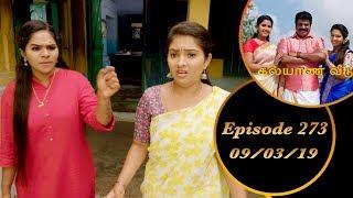 #Kalyana Veedu | Tamil Serial | Episode 273 | 09/03/19 |Sun Tv |Thiru Tv