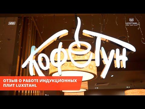 Отзыв о работе индукционных плит Luxstahl шеф-повара кафе «КофеТун-СушиТун», ТЦ «Ереван Плаза»