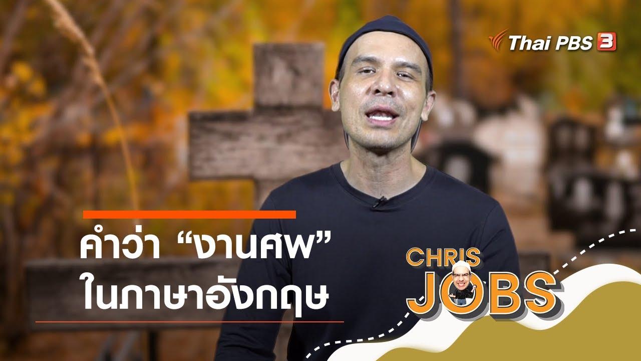 คำว่างานศพในภาษาอังกฤษ : สาระน่ารู้จาก Chris Jobs