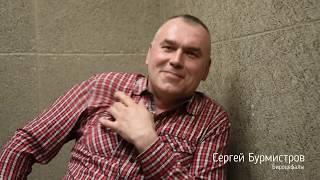 """Байки о 1990-х. Хардкор на немецком. Сергей """"Ганс"""" Бурмистров."""