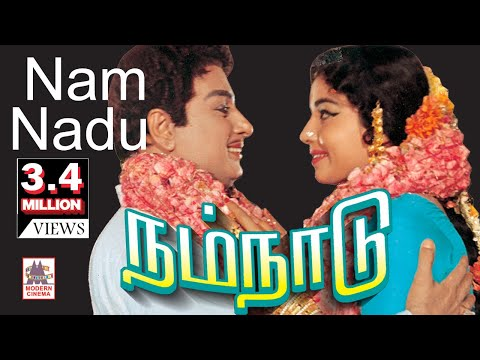 Nam naadu full movie | MGR Super hit film | நம்நாடு