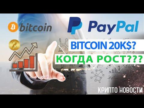 Биткоин $20000 долларов уже СКОРО! БИТКОИН ПАМП! PayPal запускает торговлю криптовалютой!