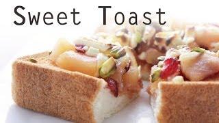 Sweet Toast / アップルクランベリーとホワイトチョコのスィーツトースト