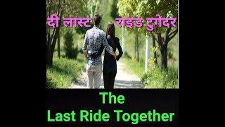 (Hindi) The Last Ride Together Robert Browning | English to hindi translation | literary help