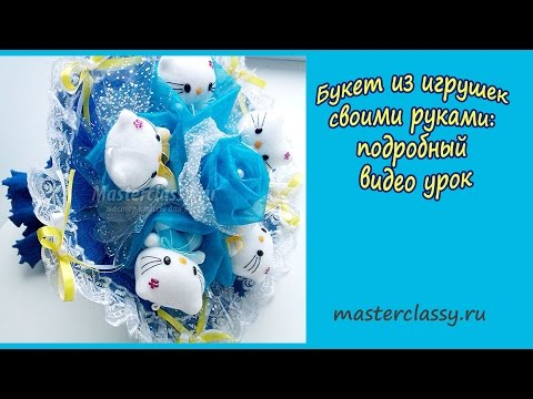 Cмотреть видео Букет из игрушек своими руками подробный видео урок