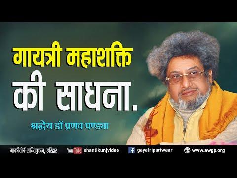 Introduction to the Gayatri Mantra: Its Power and Sadhana