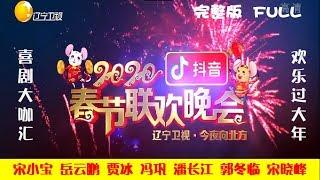 辽宁卫视 2020 春节联欢晚会:宋小宝岳云鹏爆笑迎新年 高清完整版