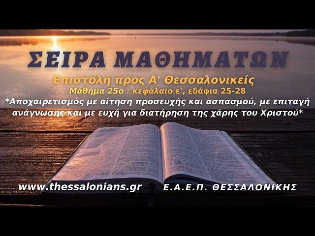 Σειρά Μαθημάτων 24-03-2021   προς Α' Θεσσαλονικείς ε' 25-28 (Μάθημα 25ο)