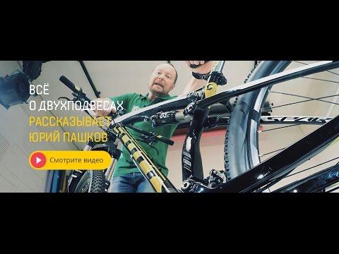 Двухподвесные велосипеды - что это? Как и Какой двухподвес выбрать, для чего нужен