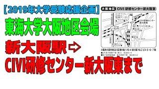 【行き方】新大阪駅からCIVI研修センター新大阪東まで
