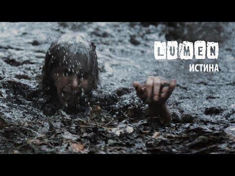LUMEN - Истина | официальный видеоклип | eng sub