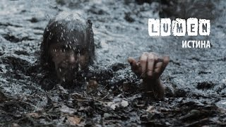 Смотреть клип Lumen - Истина