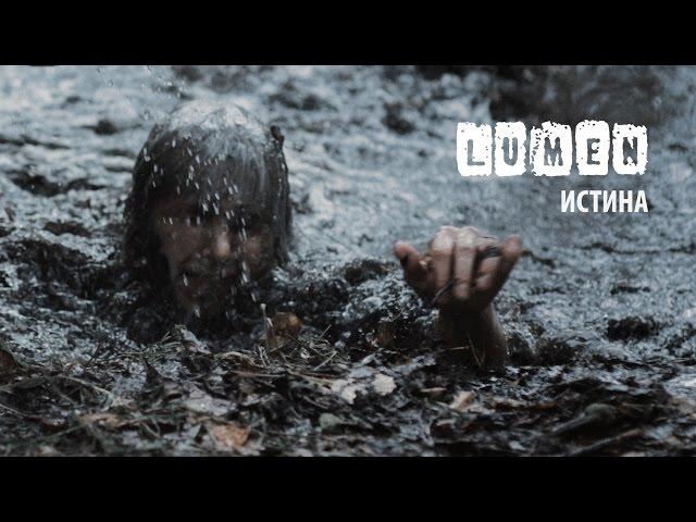 LUMEN - Истина   официальный видеоклип   eng sub