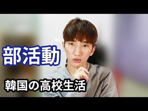 部活動ㅣ韓国の高校生活02