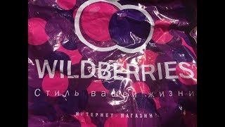 Мои бюджетные покупки в магазине Wildberries// Сумки)))