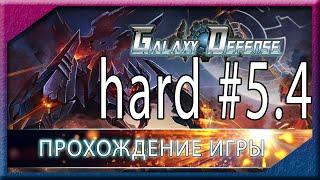 Galaxy Defence. Прохождение уровня 5-4 Hard 🎸Starcraft 2 Wings of Liberty -  The hive 🎸