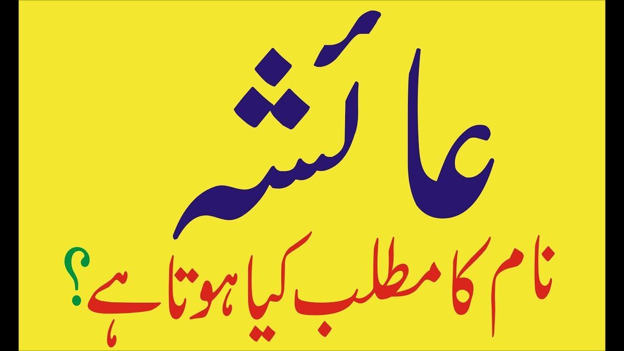 Ayesha Name Meaning Ayesha Naam Ka Matlab Kya Hai By Asim Ali Tv