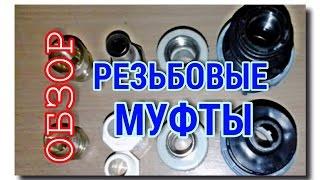 ОБЗОР СОЕДИНИТЕЛЬНЫХ МУФТ С РЕЗЬБОЙ