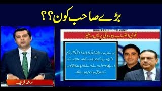 Power Play | Arshad Sharif  | ARYNews | 20 March 2019
