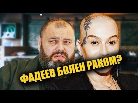 Рак забирает лучших или Почему Наргиз переживает за состояние Фадеева?