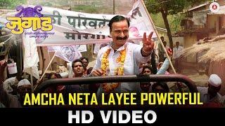 Amcha Neta Layee Powerful Jugad | Anand Shinde | Nilesh Wagh & Siddharth Zadbuke