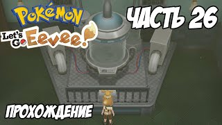 [Pokemon Let's Go Eevee] Прохождение, часть 26 - Как попасть в джим Синнабара?