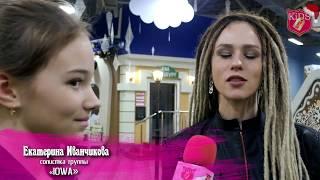 Поздравление от  Екатерины Иванчиковой(солистка группы «IOWA» )