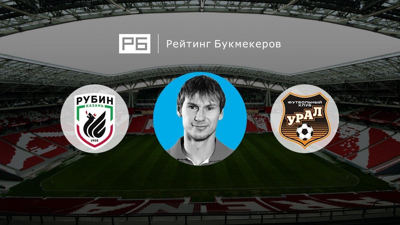 Рубин – Урал. Прогноз матча РПЛ