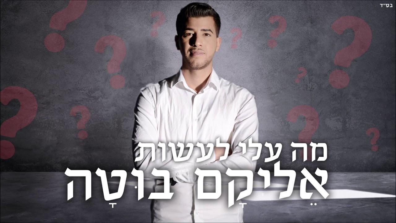אליקם בוטה מה עלי לעשות | Elikam Buta Ma Alay Laassot