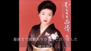 2008・11・26発売 作詞:三浦康照 作曲:山口ひろし 歌手・藤あ...