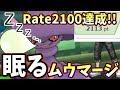 【ポケモンUSM】レート2100達成!!眠るムウマージの強さを解説します