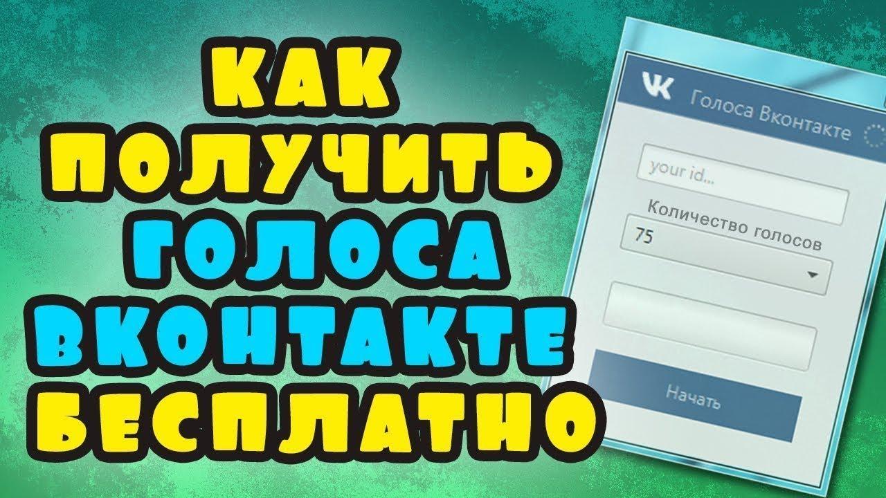 Ставки на спорт на голоса вконтакте заработать 1000 рублей через интернет