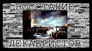 108. Восстание декабристов (1825) / Аресты и суд / Декабристы в Сибири / Внимательное изучение