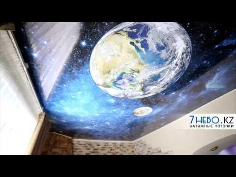 Космос, подсветка периметра. Натяжные потолки в Шымкенте, Алматы, Таразе, Астане.