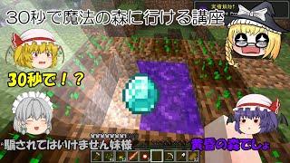 【マイクラ~東方幻想クラフト】30秒で魔法の森(黄昏の森)に行ける講座【ゆっく…