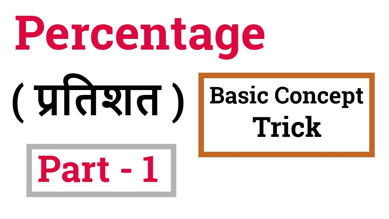 Percentage Basic Concept Tricks in Hindi ( Part 1 ) | प्रतिशत | Math  Aptitude Tricks for