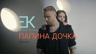 Егор Крид - Папина дочка (OST