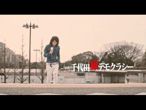 MERRY「千代田線デモクラシー」MUSIC VIDEO