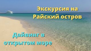 Одна из лучших экскурсий в Египте остров Paradise Снорклинг и дайвинг в красном море Египет 2021