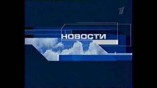 Новости (Первый канал, 27.10.2002) Экстренный выпуск