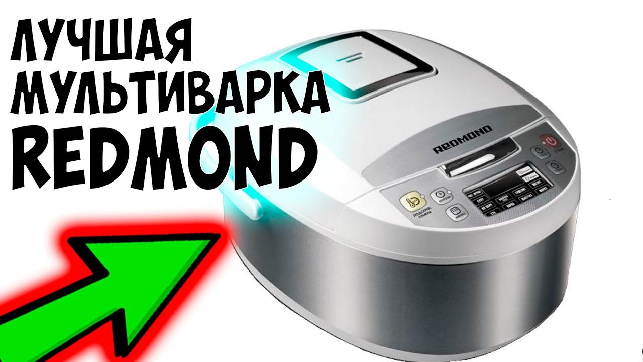Мультиварка Redmond RMK-M451 Black - 3D-обзор от Elmir.ua - YouTube