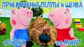 М'які іграшки - Свинка Пеппа поспіль - Ігри з цуценям