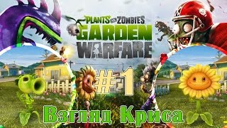 Нубы против Зомби - PVZ Garden Warfare (взгляд Криса) - #1