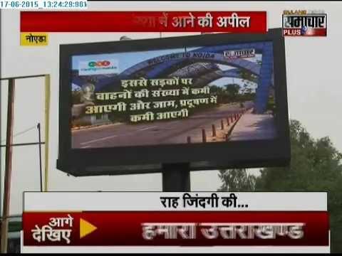 Raahgiri In Noida: Noida Development Authority invites people