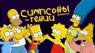 Симпсоны скрывают, что они - Гении? | Невероятный Секрет в