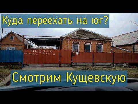 Обзор станицы Кущевская
