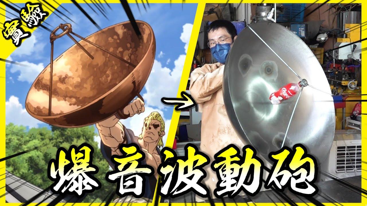 爆音波動砲!新石紀動畫中的音波武器真能擊倒人嗎?【胡思亂搞】