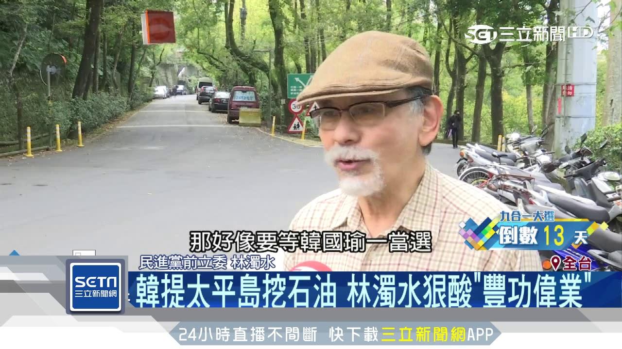 韓國瑜「太平島挖石油」 林濁水酸太厲害|三立新聞臺 - YouTube